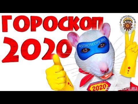 Гороскоп на 2020 год: астрологический прогноз на 2020 год