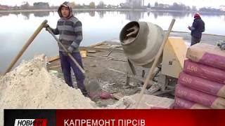 На міському озері триває капітальний ремонт пірсів та сходів