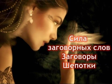 Сила заговорных слов/Заговоры/Шепотки/Сильные заговоры