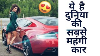 Download दुनियाँ की 5 सबसे महंगी हिला देने वाली कार Top 5 most Expensive Cars in the World 2018 Mp3 and Videos