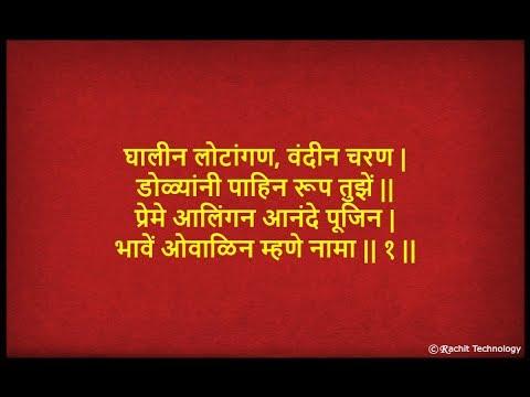 घालीन-लोटांगण---ghalin-lotangan-vandin-charan-full-marathi-aarti-with-lyrics-|-popular-ganesh-aarti