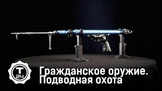 Подводная охота | Гражданское оружие | Т24