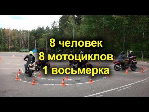 8 человек, 8 мотоциклов и 1 восьмерка