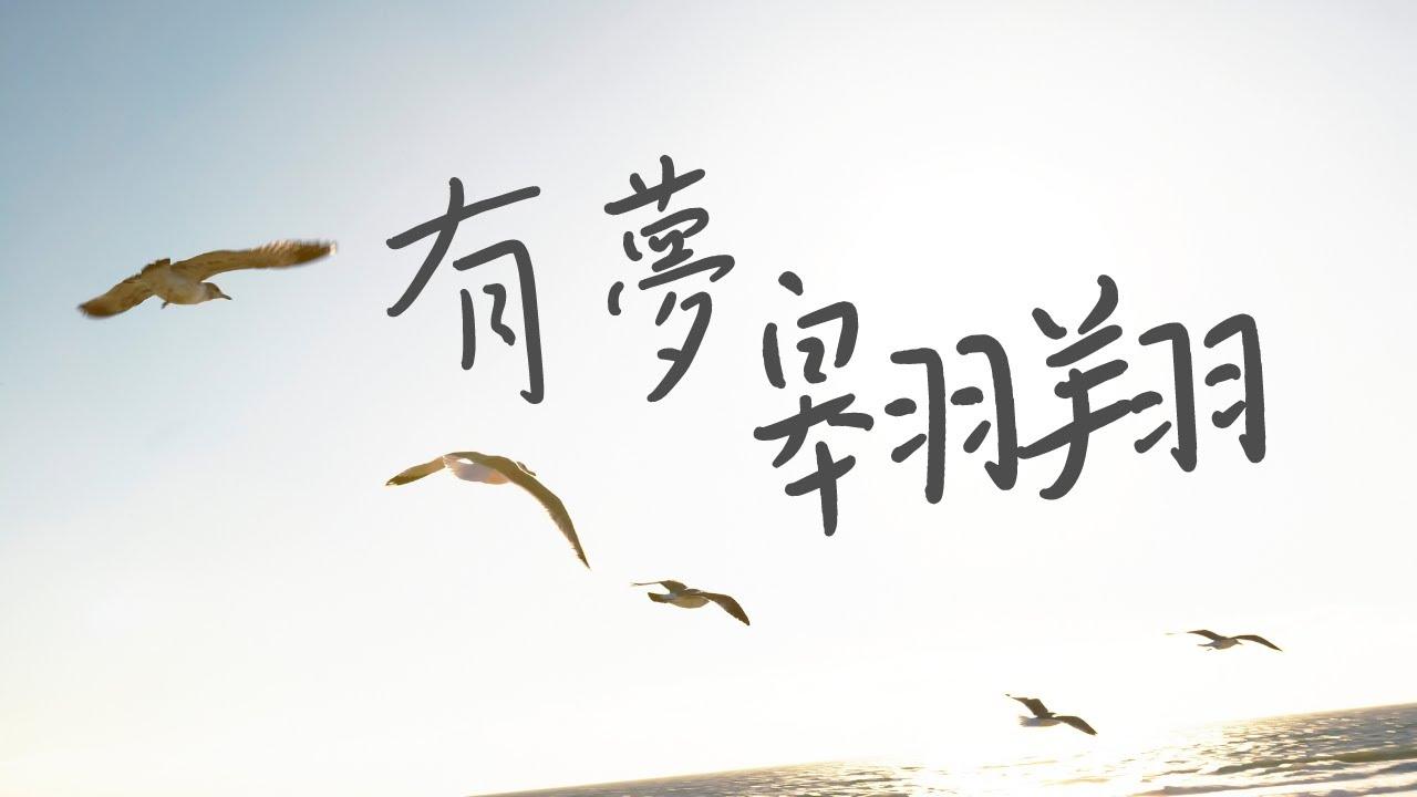 【 有夢.翱翔 】福音詩歌MV -(黎有恆)香港神的教會 - YouTube