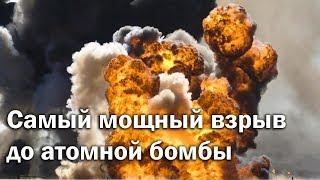 Взрыв в Галифаксе - самый мощный взрыв до атомной бомбы