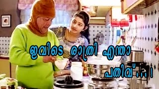 Jayaram | Innocent Comedy Scenes | Malayalam Comedy Scenes | Innocent Comedy Scenes Malayalam [HD]