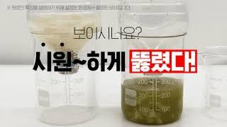 발효새싹보리 신바이오틱스 영상