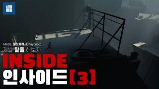 거북목 중학생의 탈출 일대기_림보 제작사 게임 [인사이…