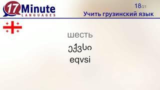 Учить грузинский язык (Часть 2)