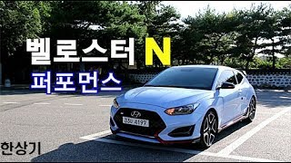 현대 벨로스터 N 퍼포먼스 시승기 Feat.류청희(2019 Hyundai Veloster N Performance Test Drive) - 2018.08.18