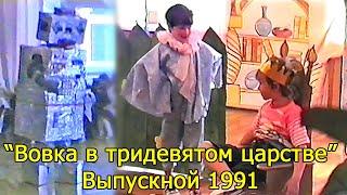 Вовка в тридевятом царстве Выпускной 1991 Детский сад Сказочный Юго Восток Караганда