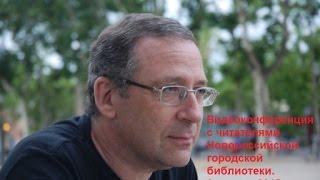 Алекс Тарн - видеоконференция с читателями