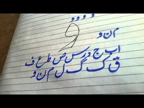 Learning Nastaleeq Font in Urdu - Lesson 5