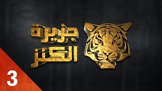Jazirat Al Kanz - Saison 1 - PRIME 3 - جزيرة الكنز - الموسم الأول - الحلقة 3 - الثالتة