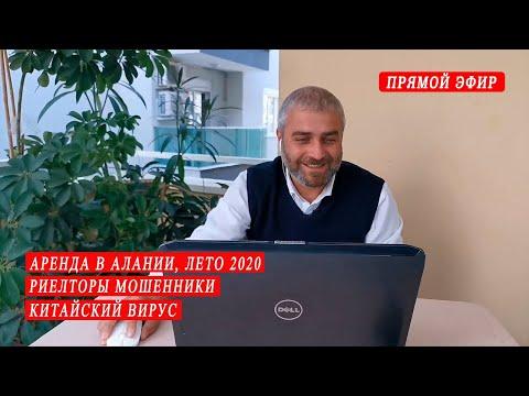 Аренда. Алания лето 2020. 46 лет за мошенничество в недвижимости. Короновирус