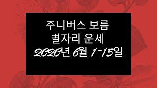 주니버스 보름 별자리 운세 2020년 6월 1일 ~ 15일 (최종 완성본)