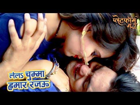 Superhit (MOVIE) SONG 2018 - Lela Chumma Hamar Rajau - Platform Number 2 - Bhojpuri Hit Songs