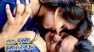 Superhit (MOVIE) SONG 2018 Lela Chumma Hamar Rajau Platform Number 2 Bhojpuri Hit Songs