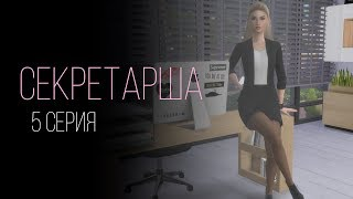 Сериал Sims 4 | Секретарша 5 серия