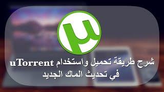 شرح طريقة تحميل واستخدام uTorrent التورنت  في تحديث الماك الجديد macOS Catalina