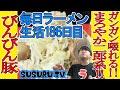 【毎日ラーメン生活】びんびん豚  埼玉県で噂のマイルド系二郎インスパイアをすする…