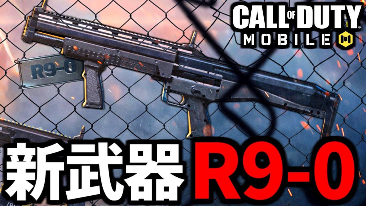 【CoD:MOBILE】新武器『R9-0』2連射ショットガン追加決定【CoDモバイル】