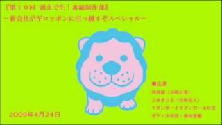 2009年4月24日 第10回 朝まで生!番組制作部□両角誠(自称社長)/ふゆ...