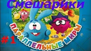 Смешарики. Параллельные миры - #1 серия.  игровой мультик для деток, прохождение игры.