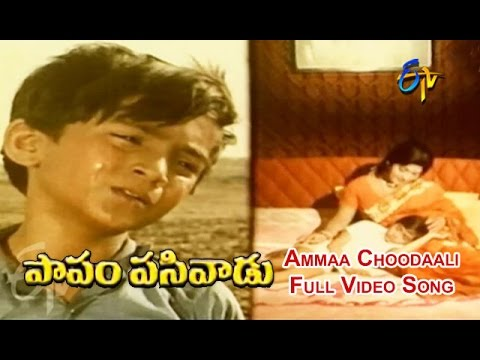 Ammaa Choodaali Full Video Song | Papam Pasivadu | SV Ranga Rao | Devika | Nagesh | ETV Cinema