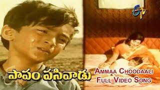 Ammaa Choodaali Full Video Song | Papam Pasivadu | SV Ranga Rao | Devika | Nagesh | ETV Cinema