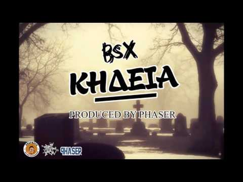 Bsx - Κηδεία (Prod. By PHASER)
