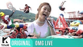 OMG LIVE(無뜬금라이브): Lena Park(박정현) _ One Umbrella(같은 우산)