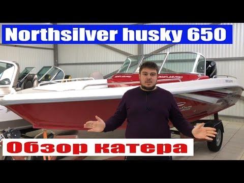 Катер Northsilver husky650