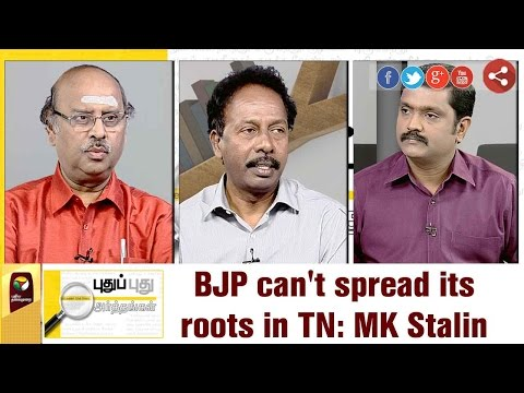Puthu Puthu Arthangal: BJP can't spread its roots in Tamil Nadu, says MK Stalin  | 15/04/17