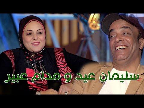 Talata Fe Wa7ed - Episode 22 | تلاته في واحد | شيماء سيف ومادي مع الفنان سليمان عيد وزوجته عبير