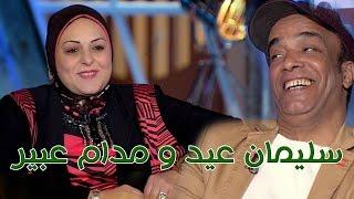 برنامج تلاتة في واحد الحلقة 22 ( سليمان عيد وزوجته )