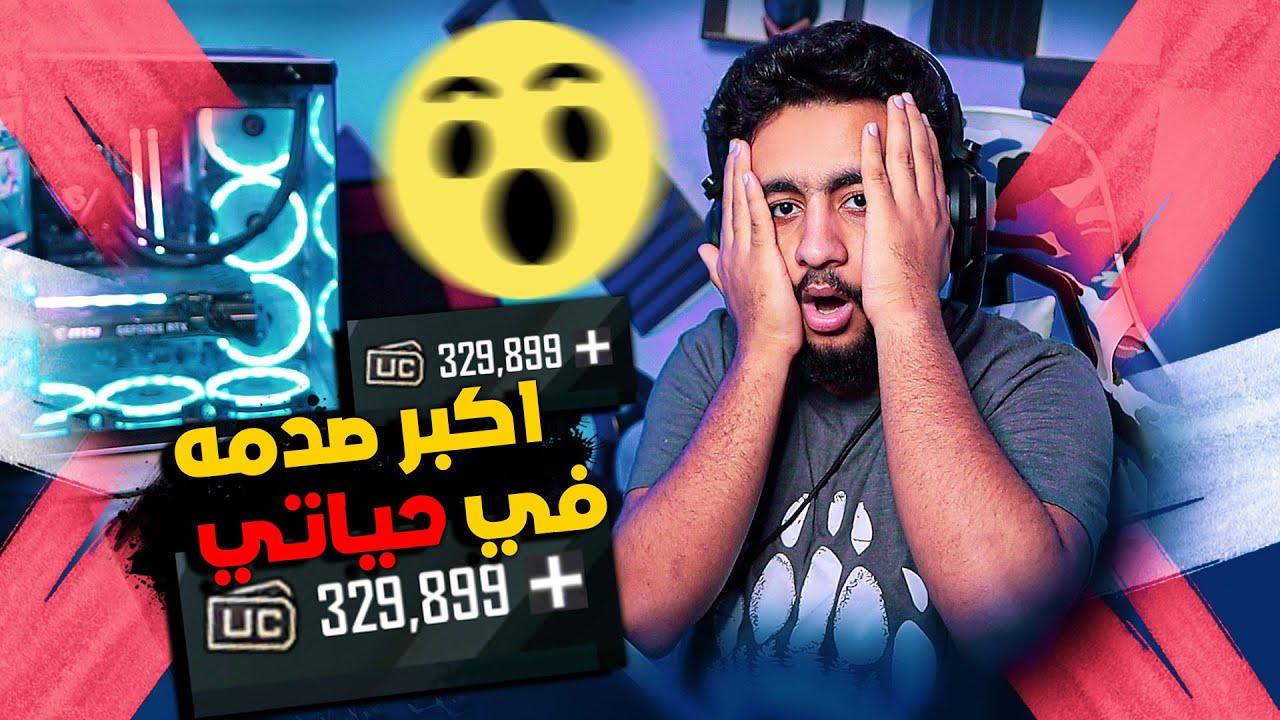 اتشحنلي 300 الف شده عشان ارجع كلاني 😱 صدمه