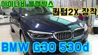 BMW G30 530d 아이나비 블랙박스 퀀텀2X  장…