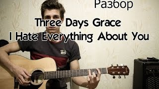 Разбор Three Days Grace - I Hate Everything About You