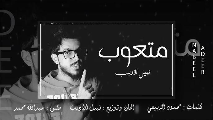 حزين هواي نبيل الاديب ابراهيم الامير حصريا ٢٠١٨ Youtube