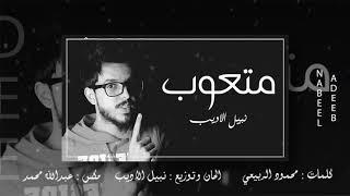 متعوب - نبيل الاديب 2018