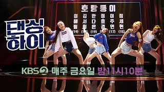 호랑둥이 / Dancinghigh @KBS2 Fri 11:10 PM
