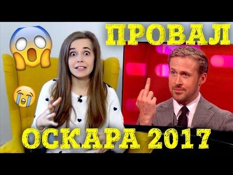 премия оскар 2017 смотреть