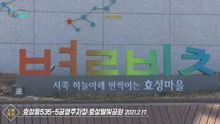 효성동 535-5 공영주차장 부지,  효성별빛공원 [기록영상]썸네일