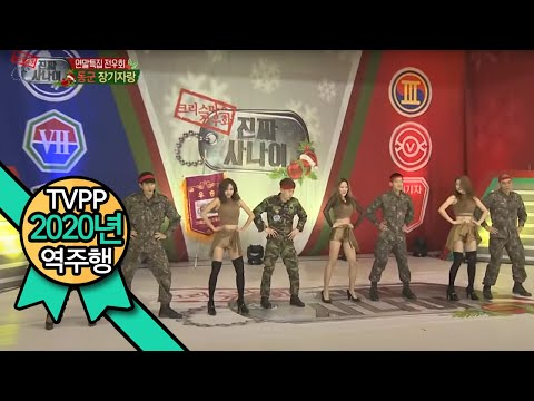 【TVPP】Miss A - Hush with A Real Man, 미쓰에이 - 허쉬 공연 with 진짜 사나이 @ A Real Man