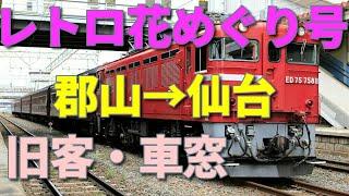 【旧客・車窓】東北本線を行く レトロ花めぐり号・郡山→仙台 【フルハイビジョン】