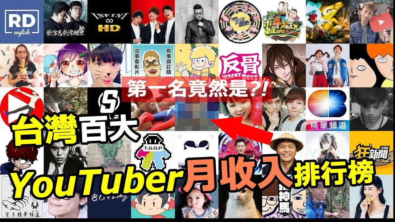 臺灣前100名Youtuber月收入排行榜。你認識幾個呢? (2018年10月) 月觀看排行 - YouTube