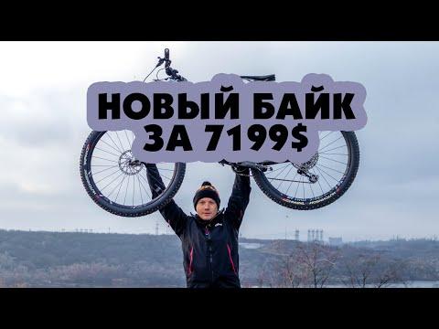 УБИЙЦА ТРЕЙЛОВ  - МОЙ НОВЫЙ БАЙК ЗА 7199$ BIKE CHECK KOZAK TV