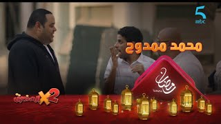ظهور خاص للنجم محمد ممدوح في مسلسل 2 في الصندوق
