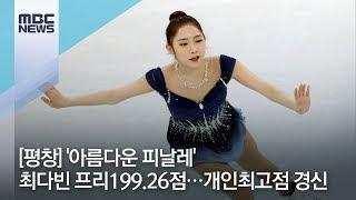 '아름다운 피날레' 최다빈 프리 199.26점…개인최고점 경신 / MBC